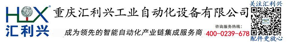 重庆w88官网工业自动化设备有限公司