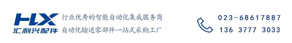 重庆汇利兴工业自动化设备有限公司