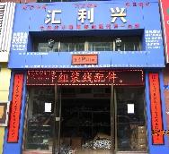 深圳汇利兴