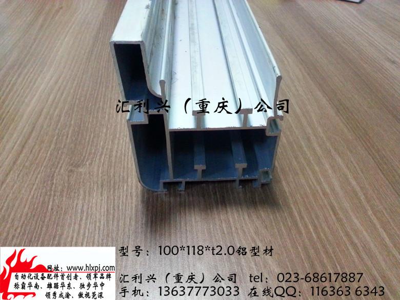 100*118不带盖倍速链铝材