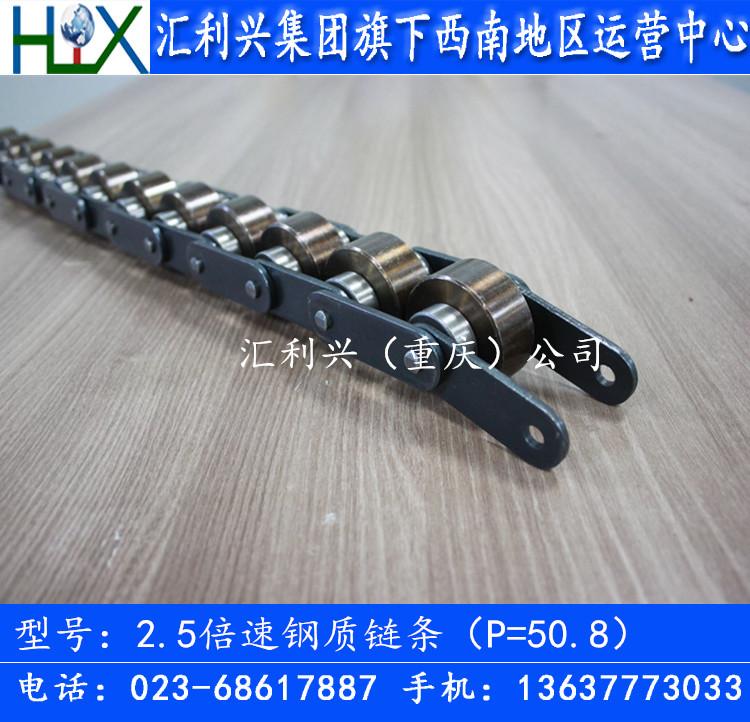 50.8节距钢质2.5倍速链条
