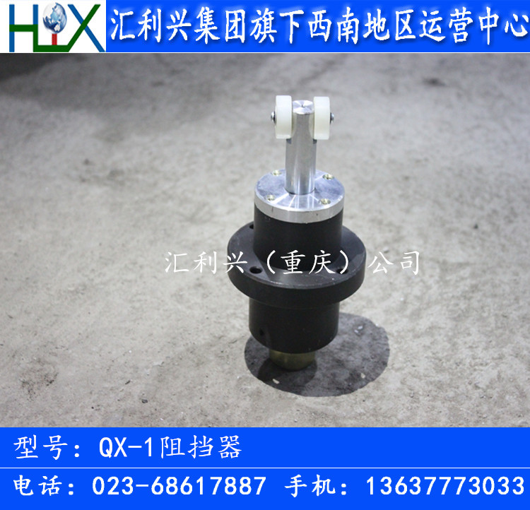 QX-1阻挡器