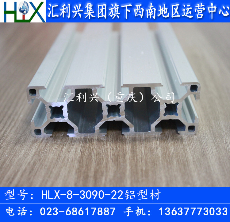 工业lovebet客户端:HLX-30*90lovebet客户端