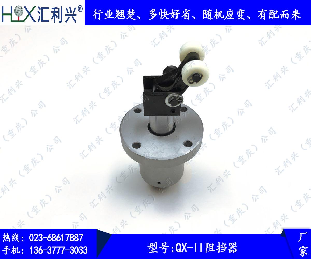 QX-2阻挡器