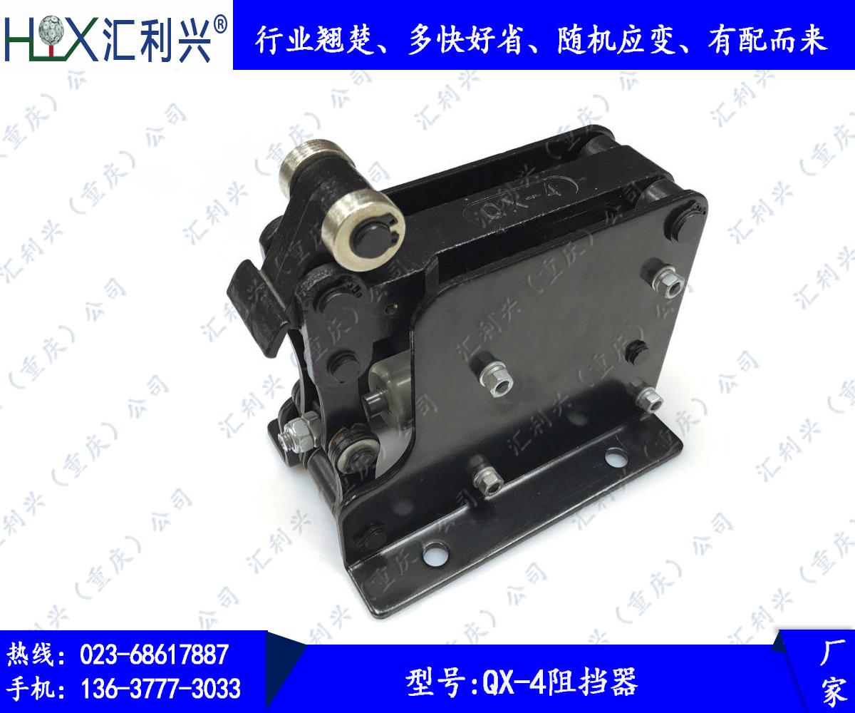 QX-4阻挡器