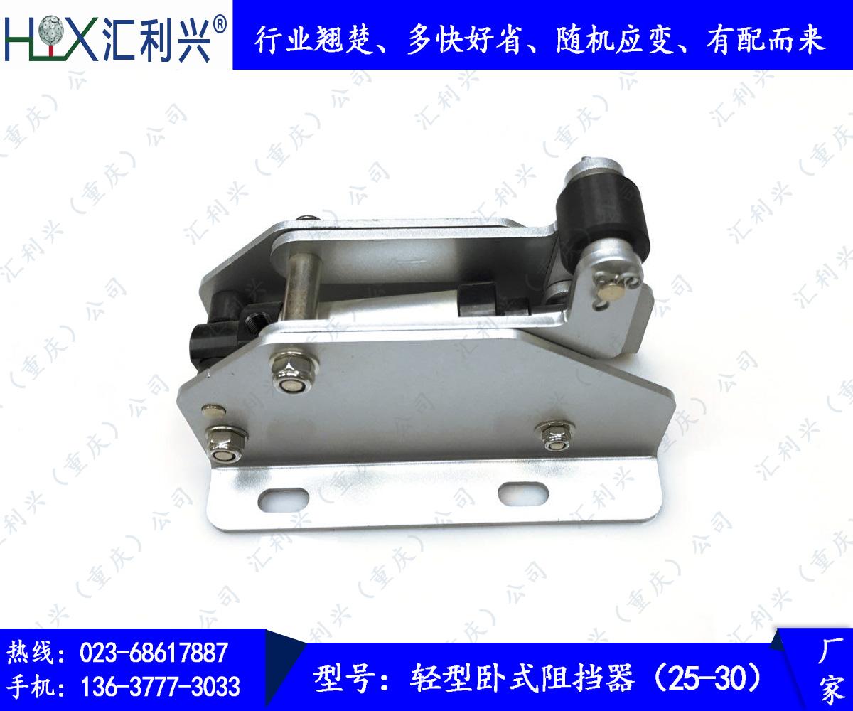 25-30卧式阻挡器