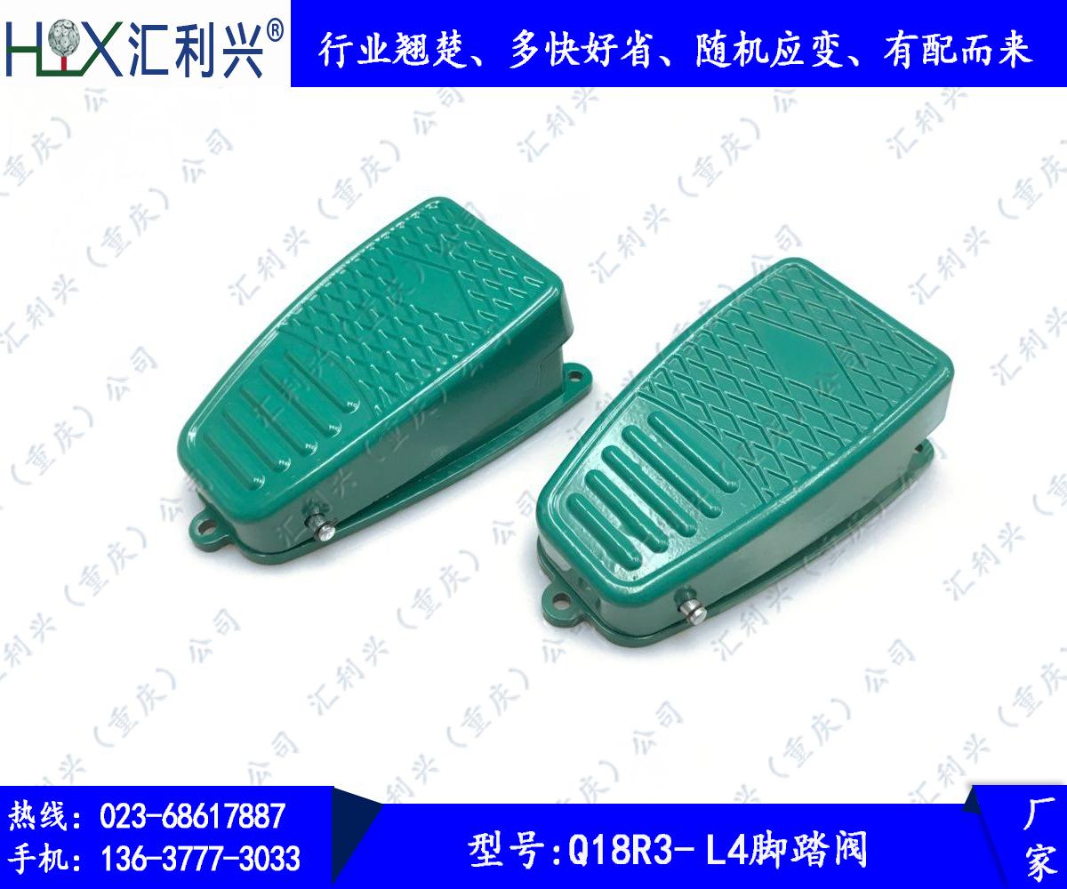 Q18R3-L4脚踏阀
