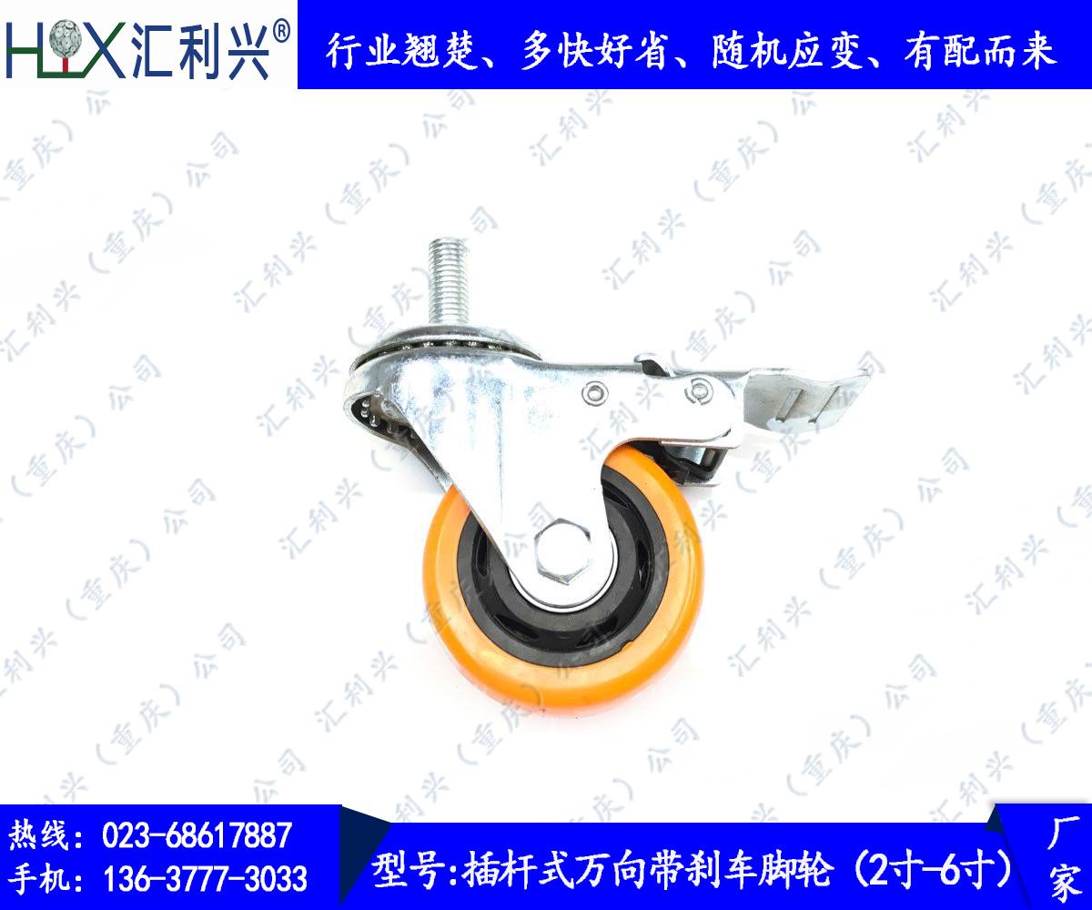插杆式万向带刹车脚轮(2寸-6寸)