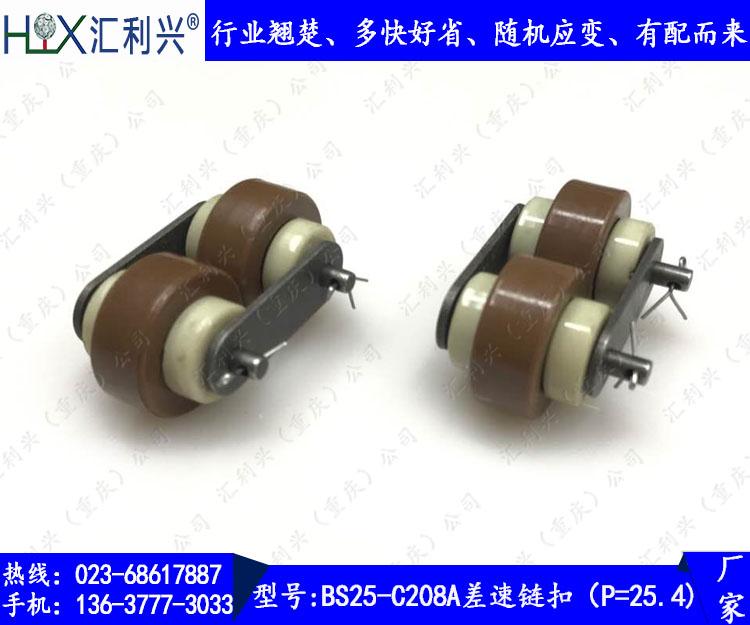BS25-C208A差速链扣(P=25
