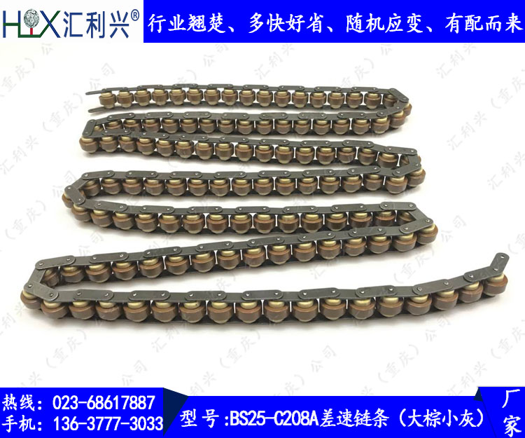 BS25-C208A差速链条(大棕小灰)