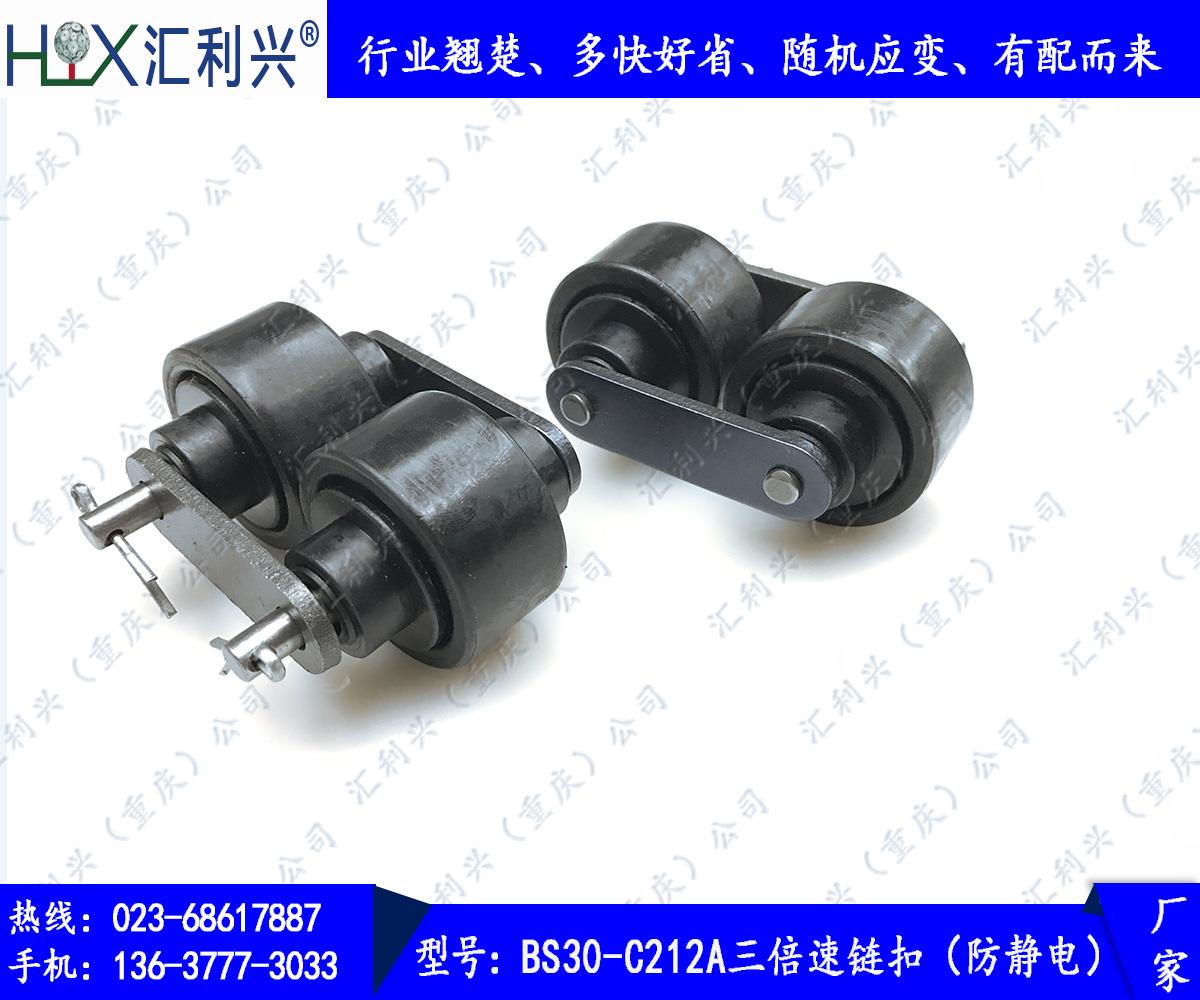 BS30-C212A三倍速链扣(防静电)