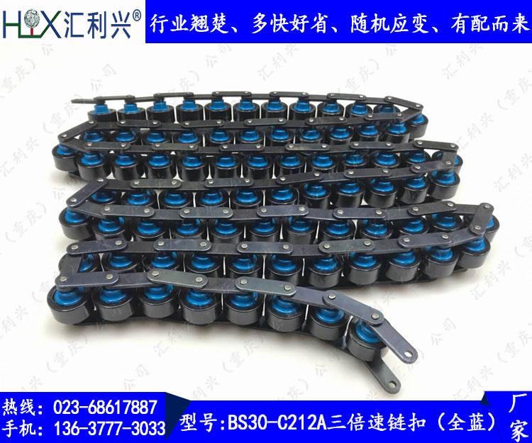 BS30-C212A三倍速链扣(全蓝)