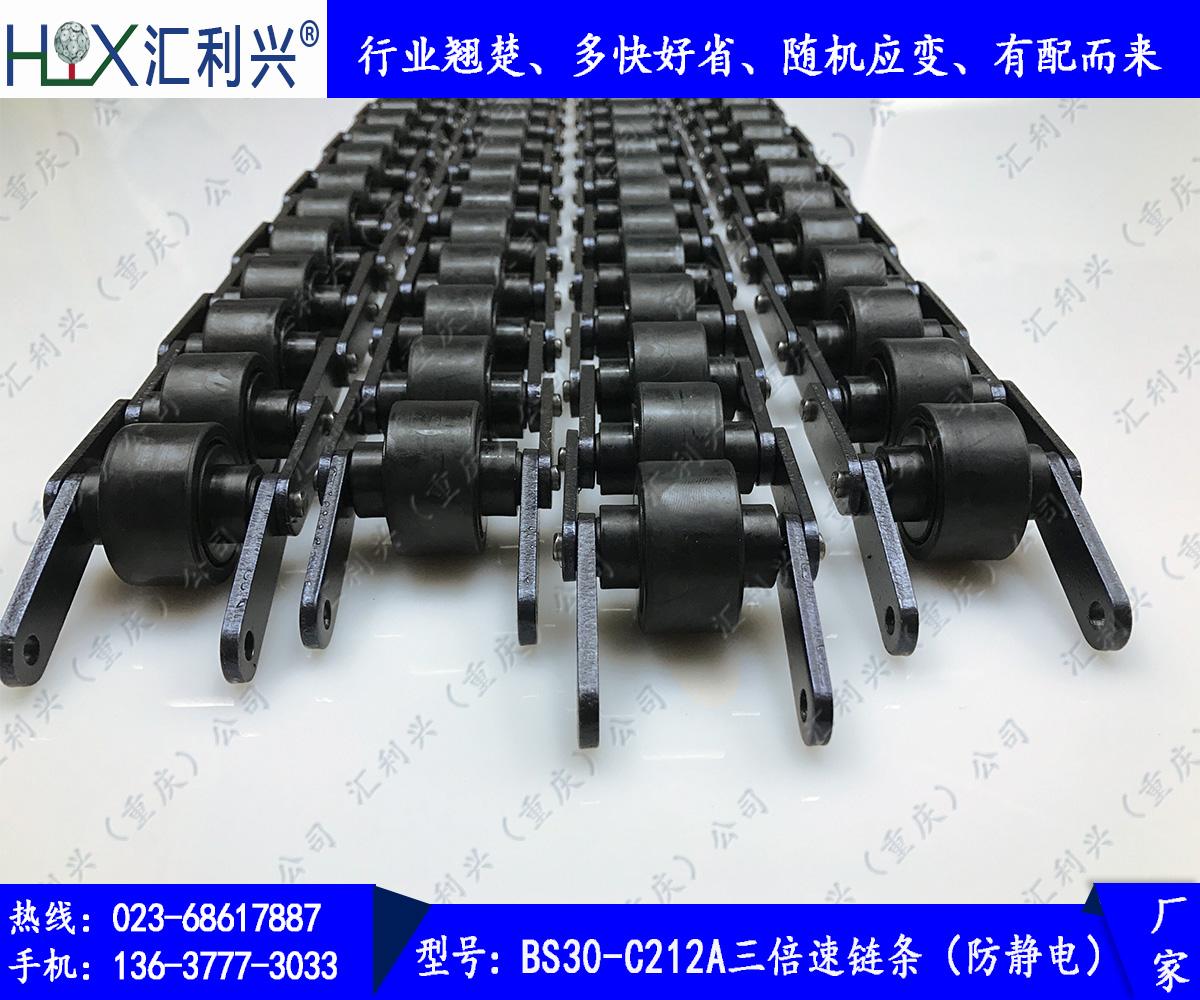BS30-C212A三倍速链条(防静电)