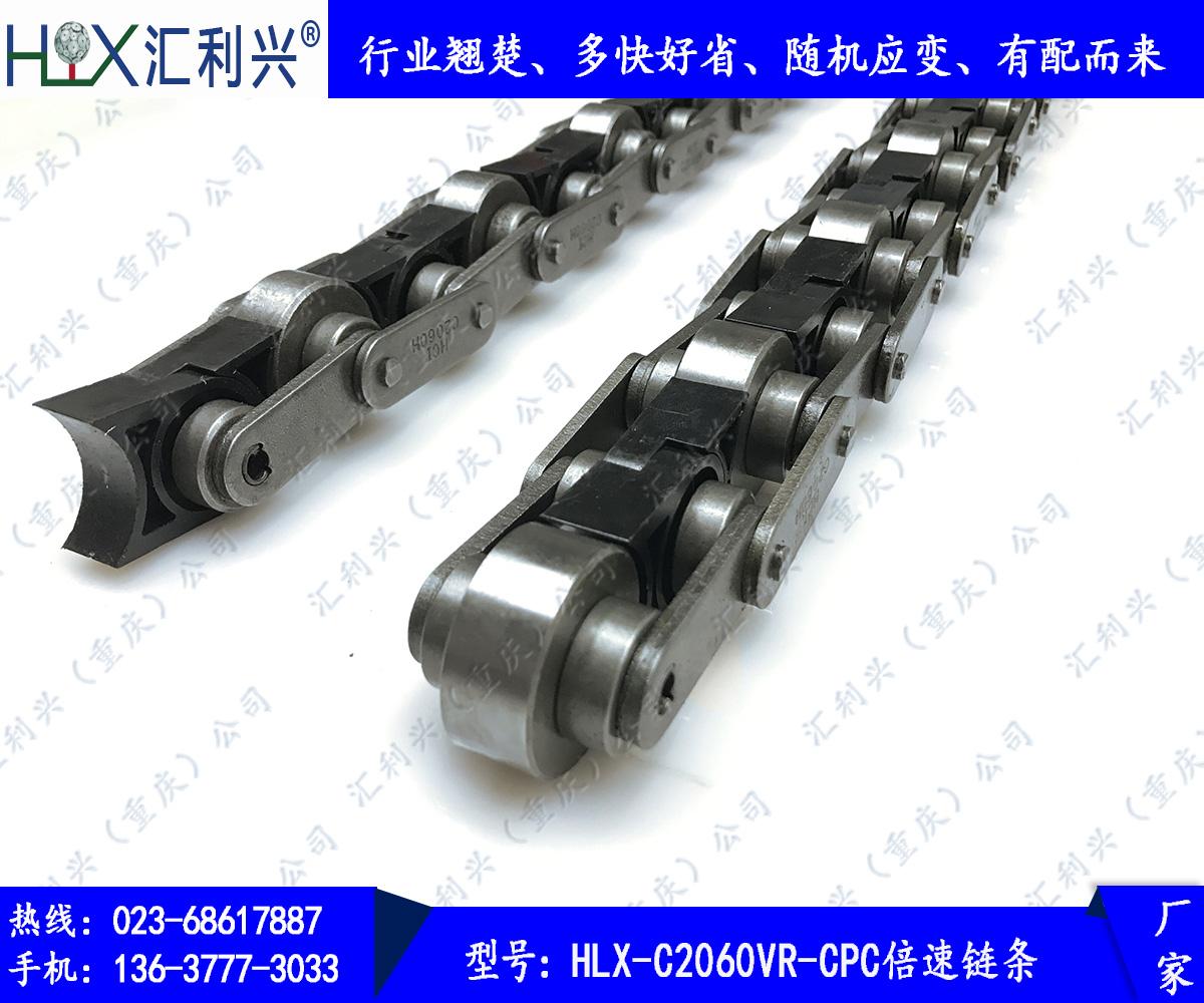 HLX-C2060VR-CPC倍速链条