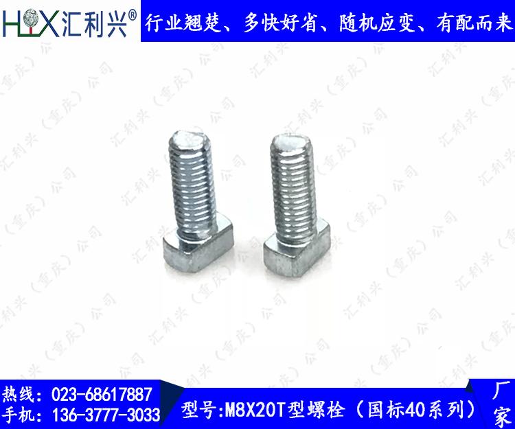 M8X20T型螺栓(国标40系列)
