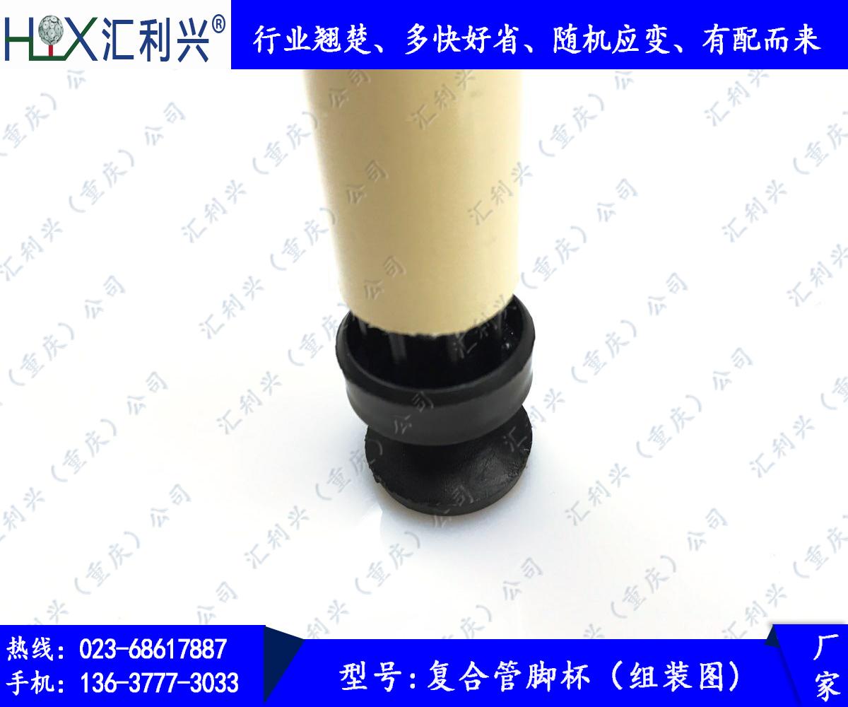 复合管脚杯组装图