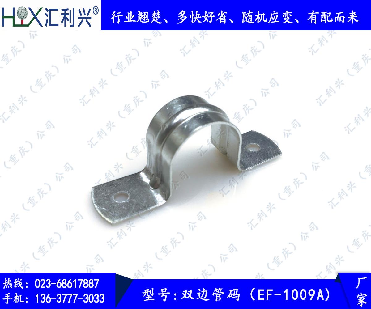 双边管码(EF-1009A)
