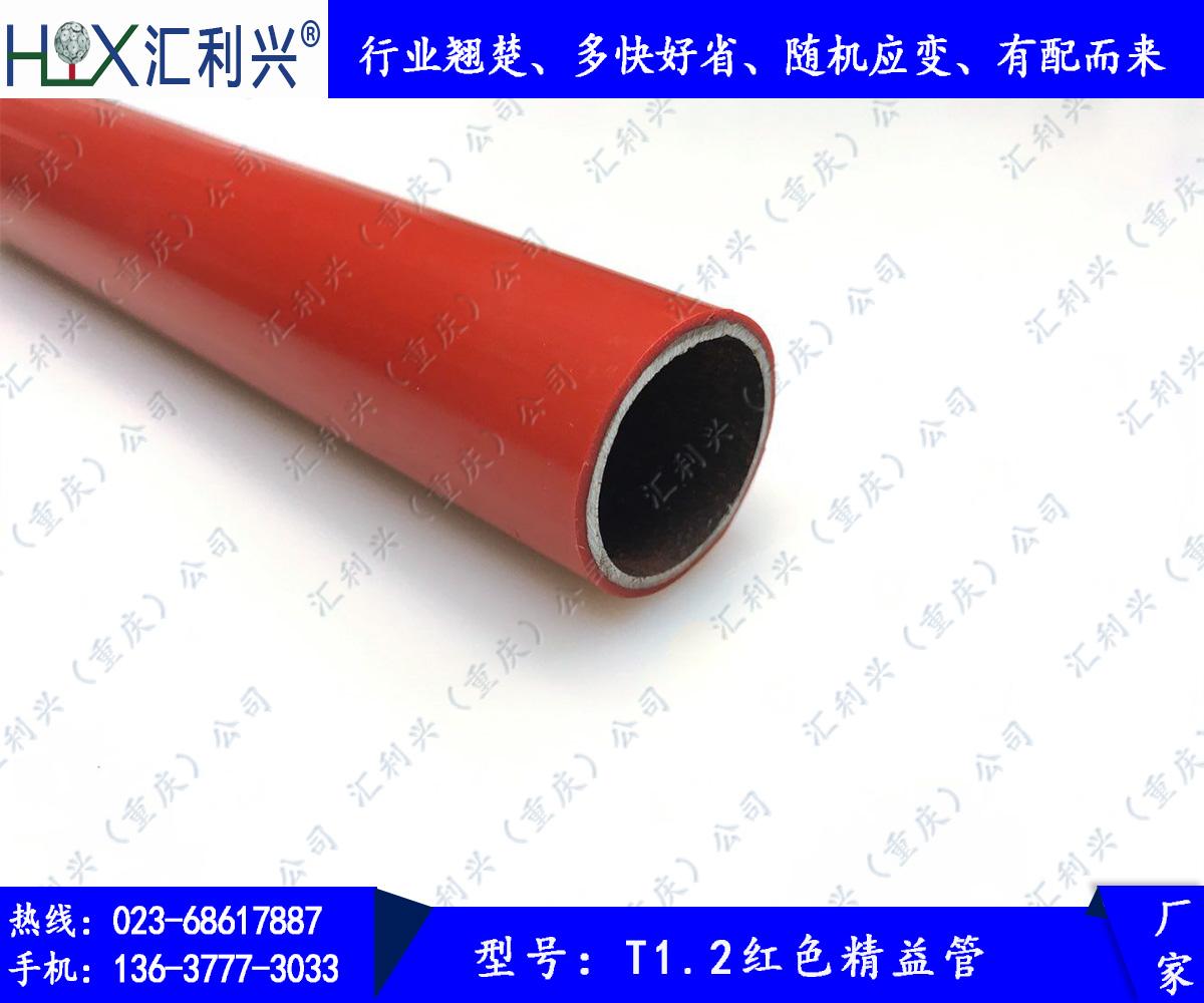 红色精益管