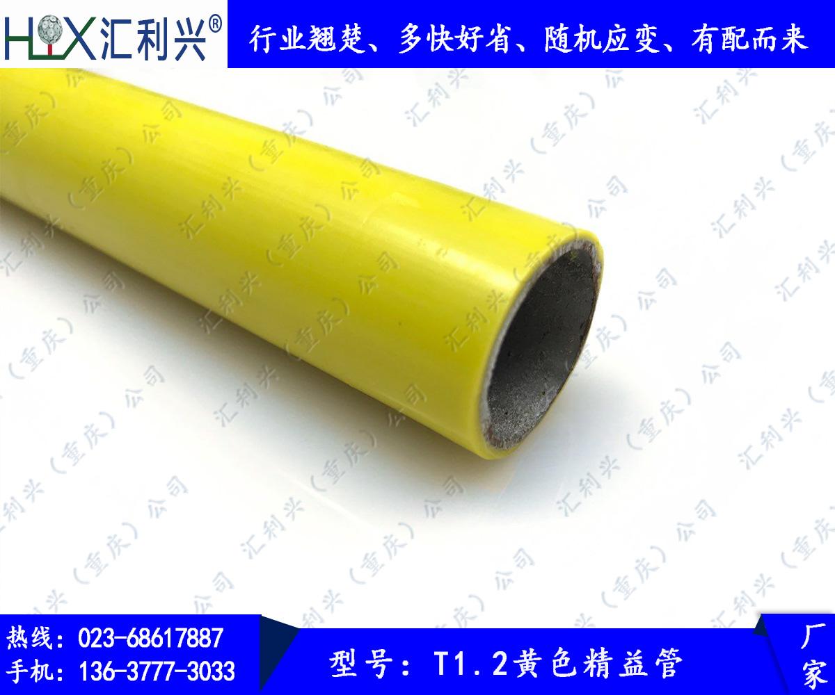 黄色精益管