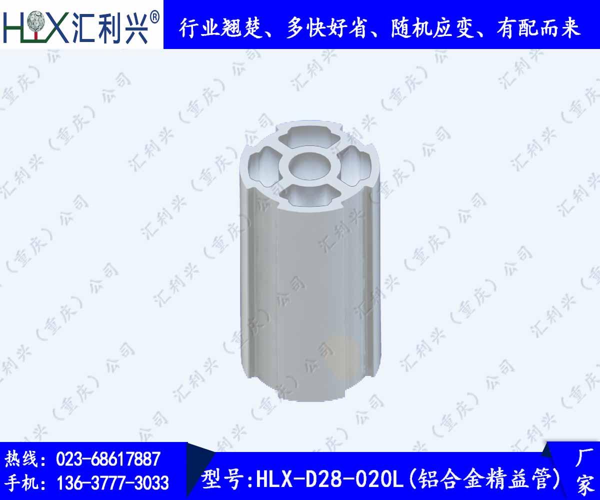 HLX-D28-020L 铝合金精益管