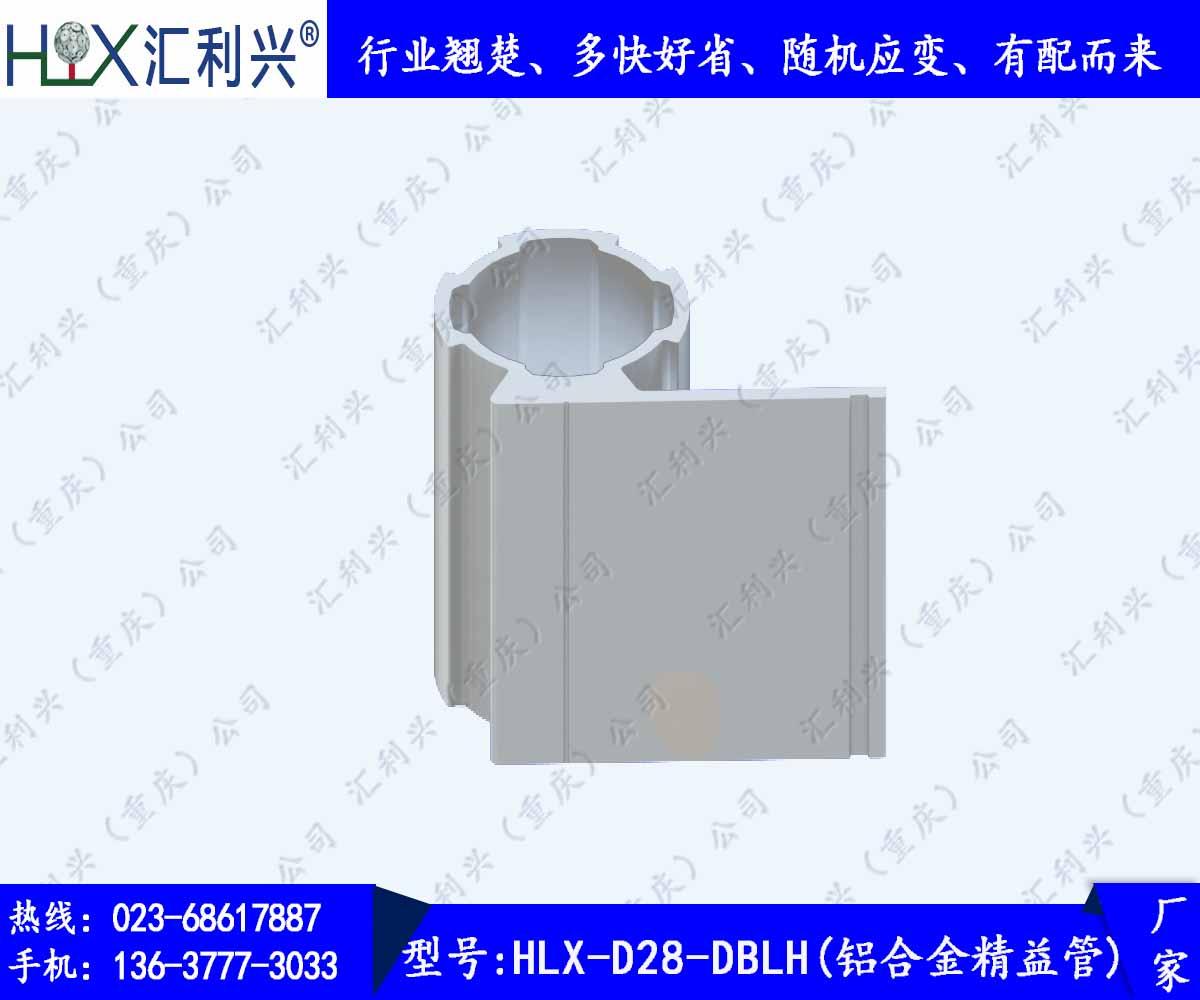 HLX-D28-DBLH 铝合金精益管