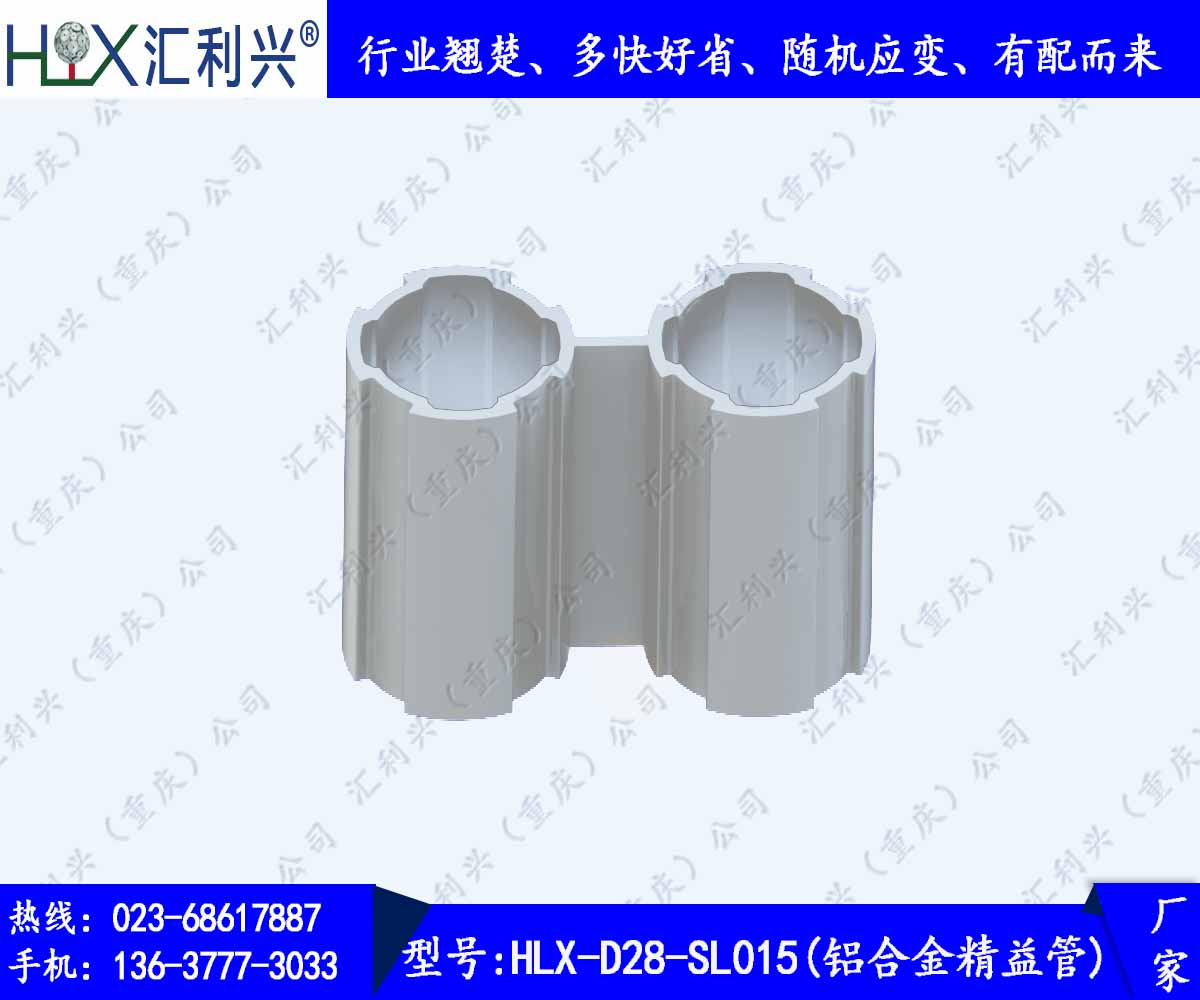 HLX-D28-SL015 铝合金精益管