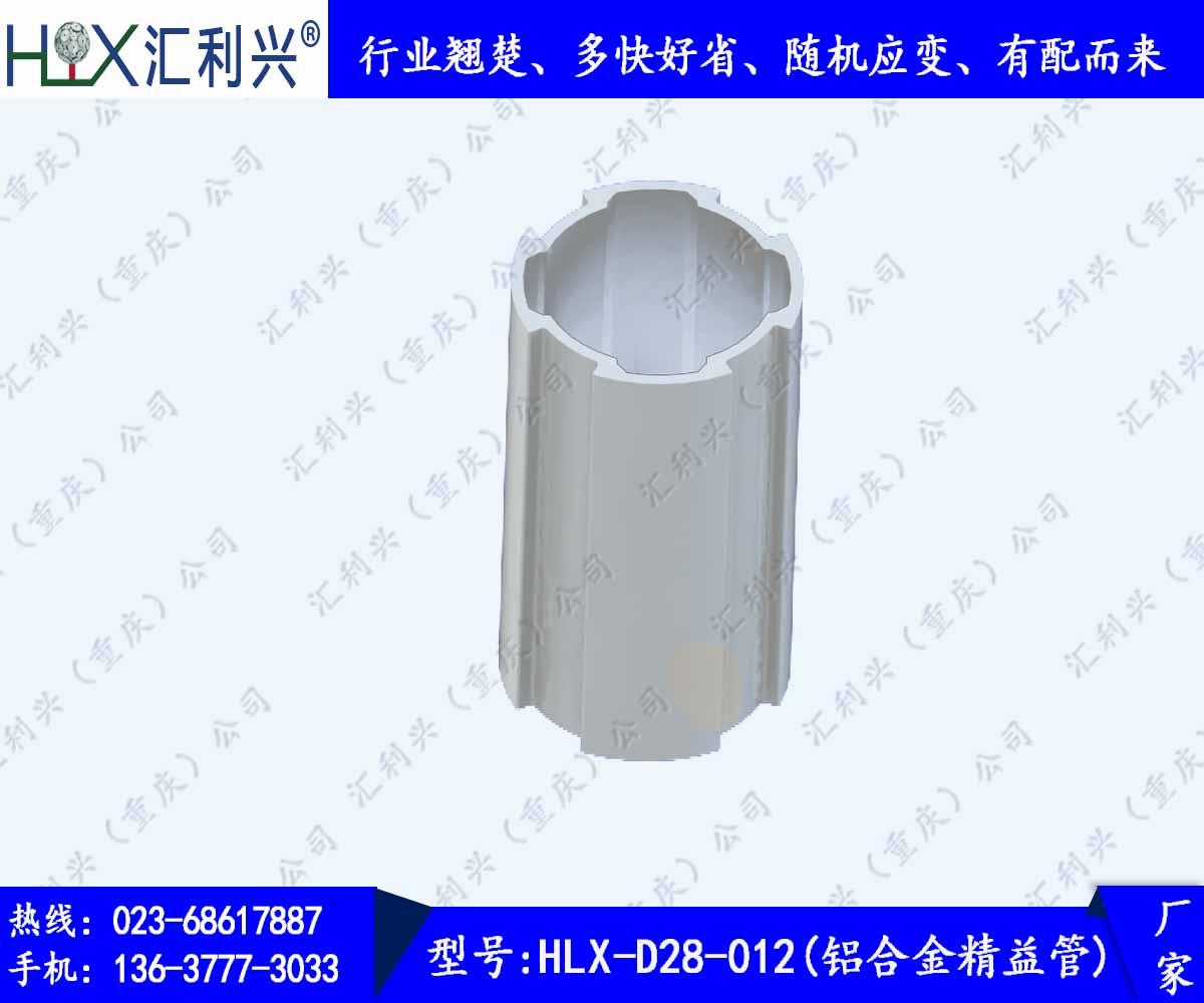HLX-D28-012 铝合金精益管