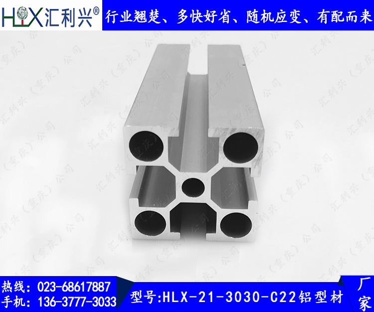 HLX-21-3030-C22博猫官方登录