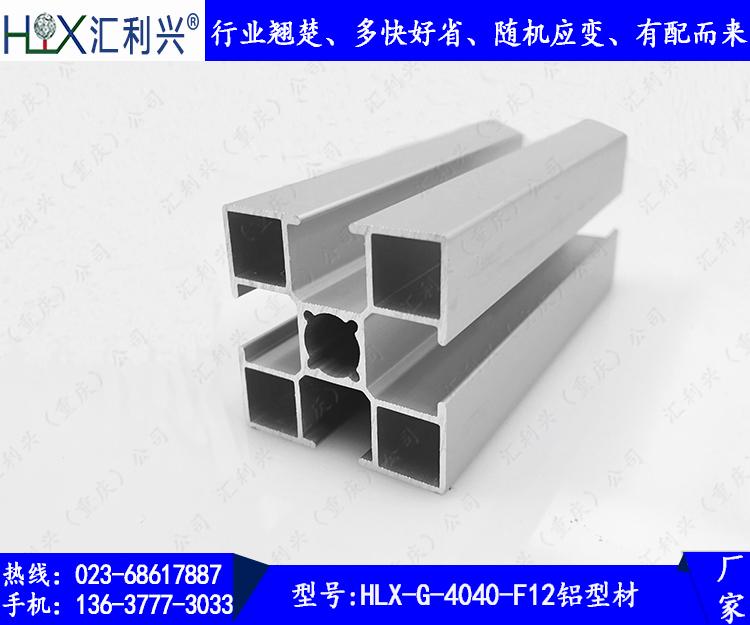 HLX-G-4040-F12