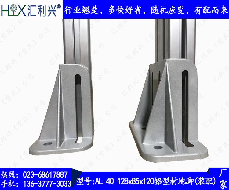 AL-40-128x85x120beplay官方下载苹果版地脚(装配)