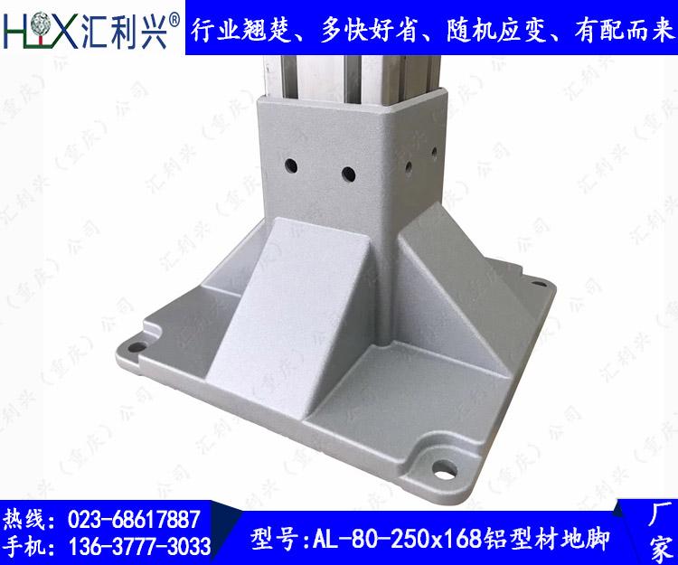 AL-80-250x168w88优德网站地脚