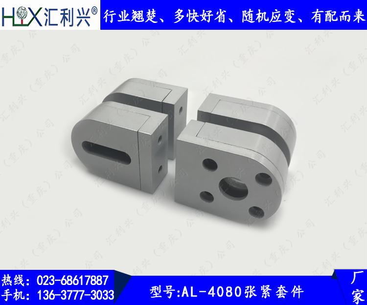 AL-4080张紧套件