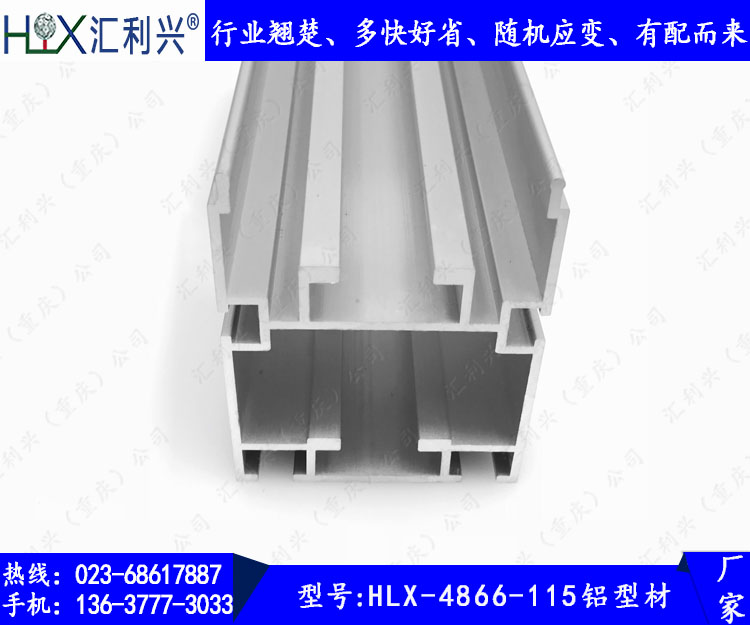 HLX-4866-115亚博yaboApp
