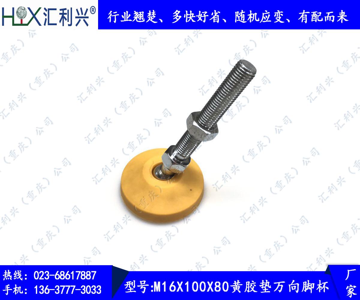M16X100X80黄胶垫万向脚杯