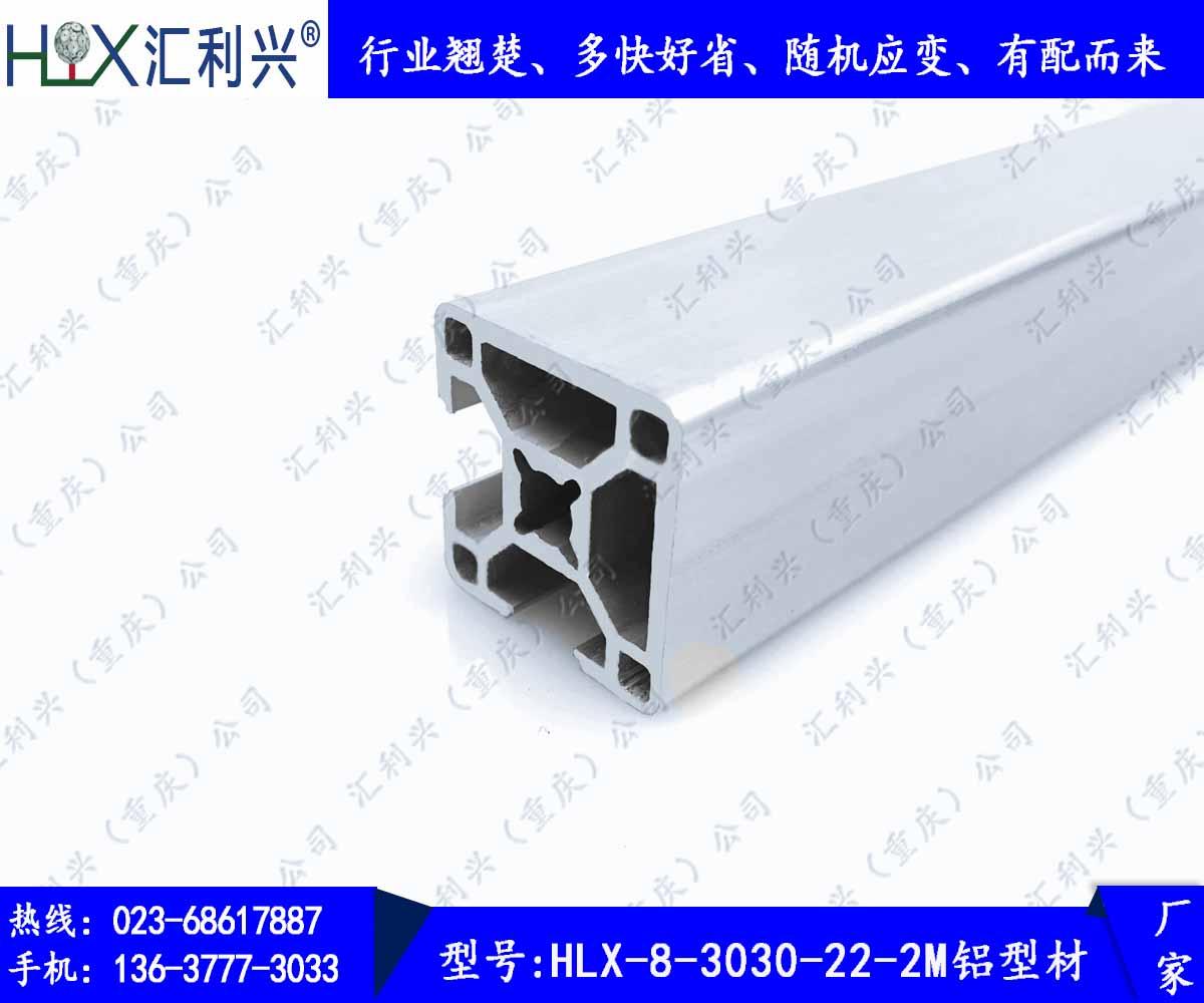 HLX-8-3030-22-2M亚博yaboApp