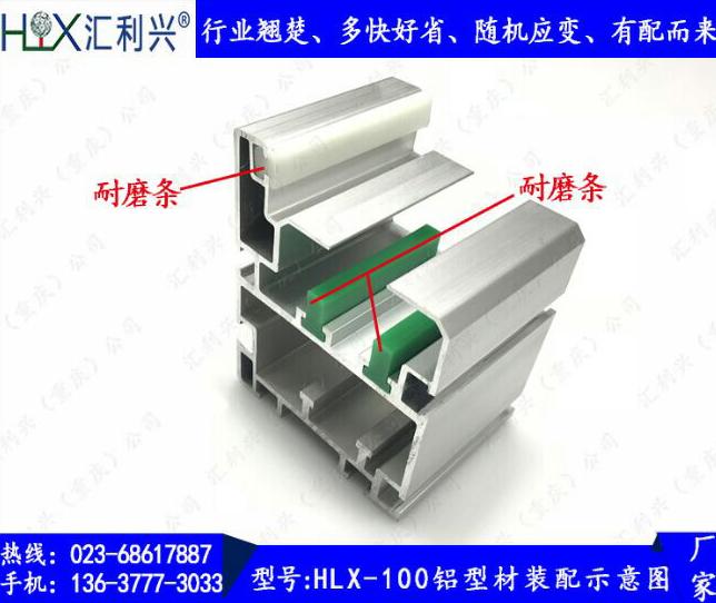 HLX-100装配示意
