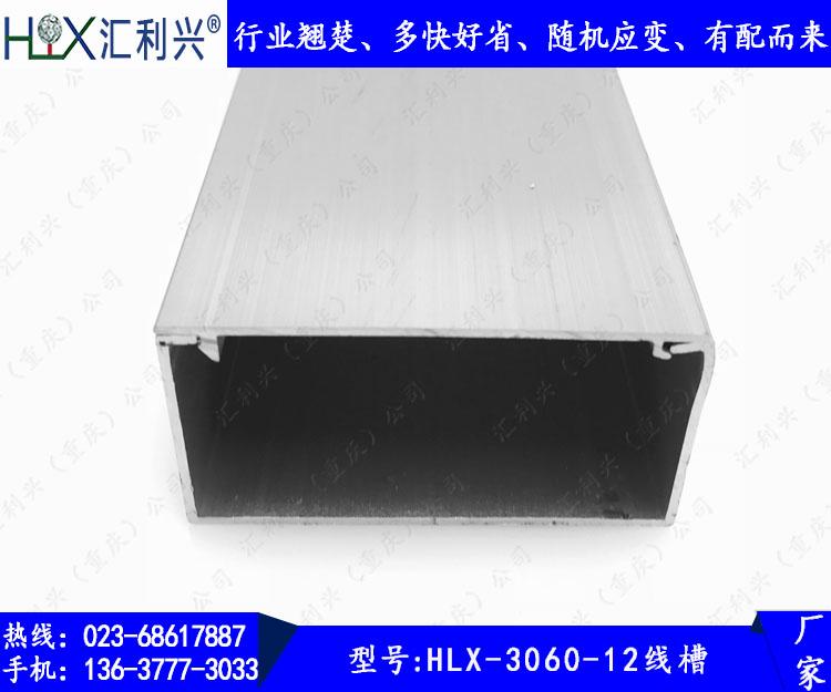 HLX-3060-12线槽