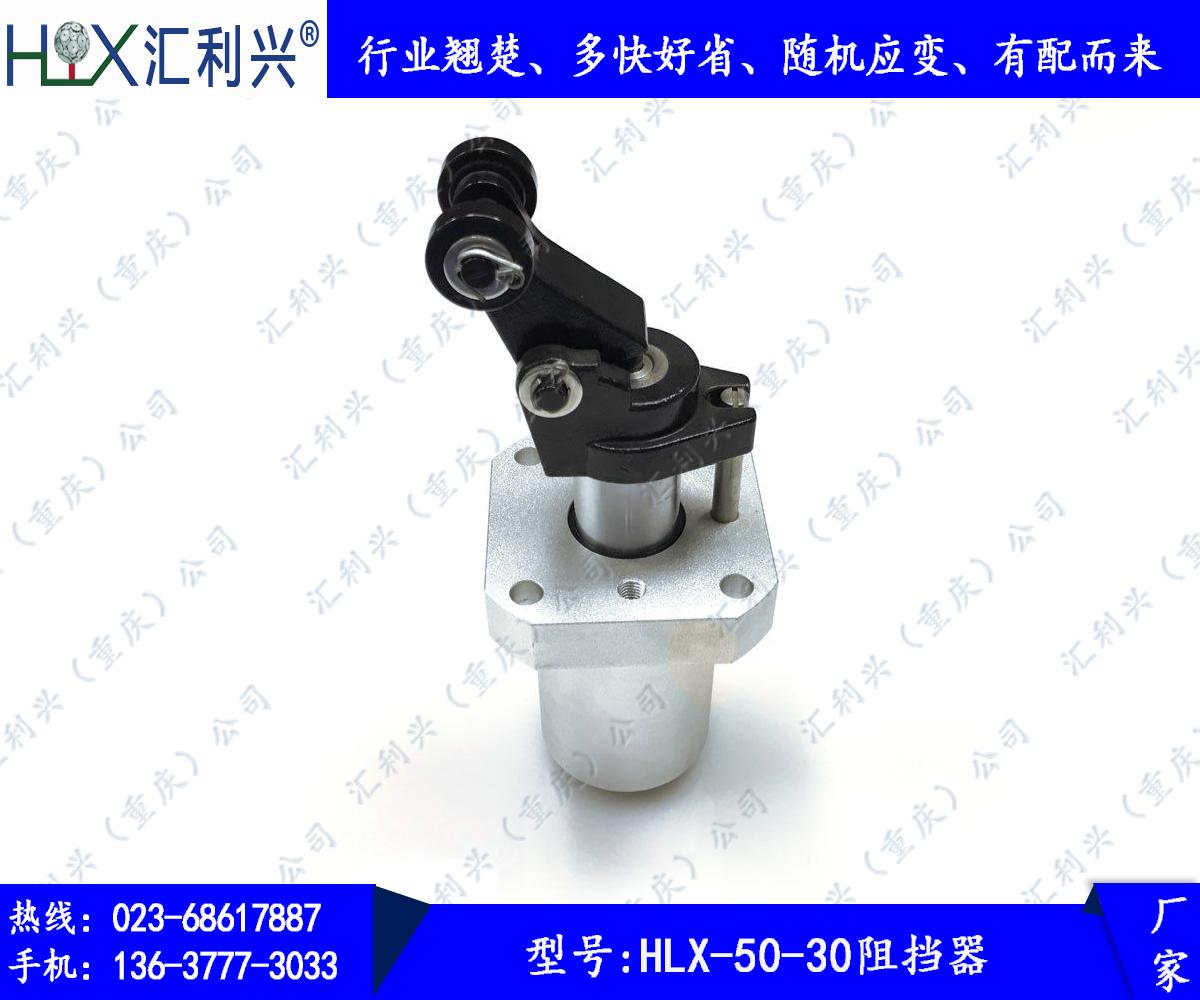 HLX-5030-TC.FT阻挡器