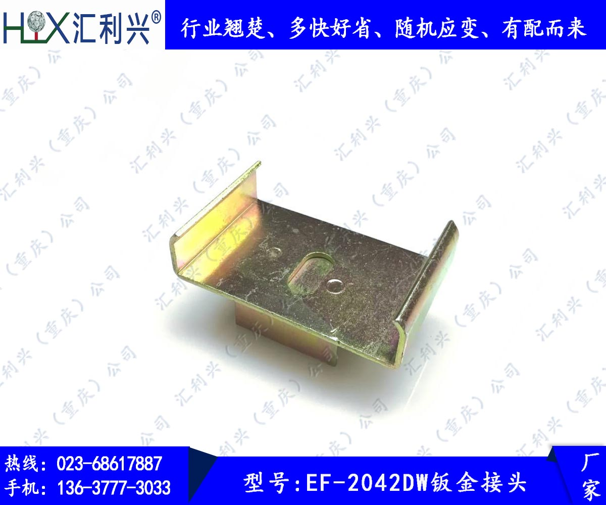 EF-2042DW钣金接头